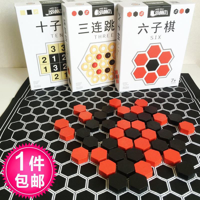 三连跳六子十子棋游戏少儿童益智逻辑思维推理策略对战桌面玩具4