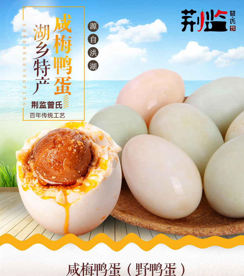 The egg farmers of Honghu wild duck made by hand pickle
