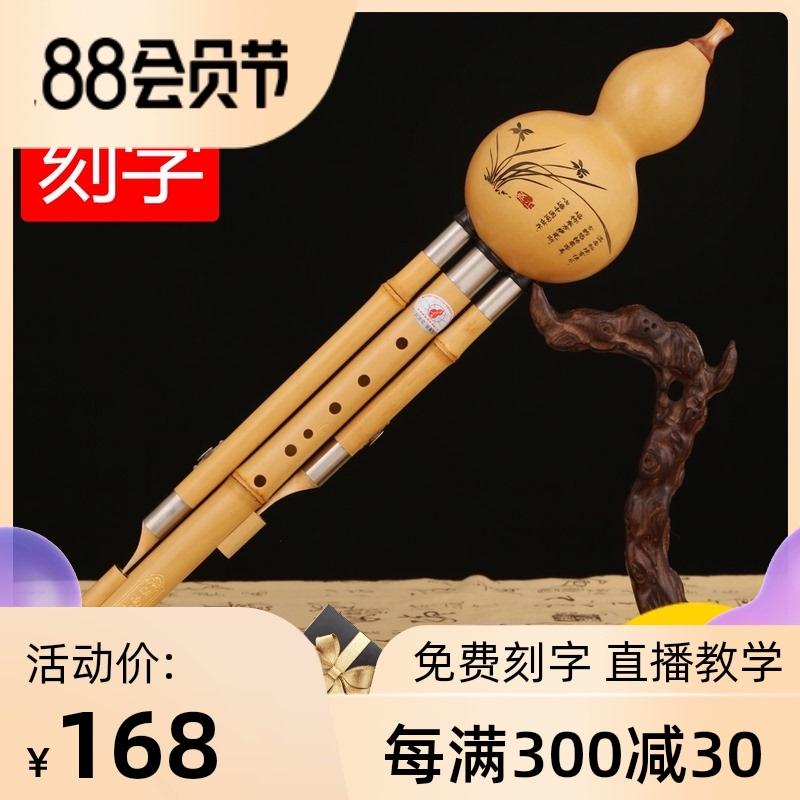 金竹葫芦丝c调小D调 降B调G调F调初学者小学生入门乐器滇南古韵