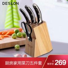 德世朗刀具套装 厨房家用菜刀套装5件套厨师专用不锈钢水果刀菜刀