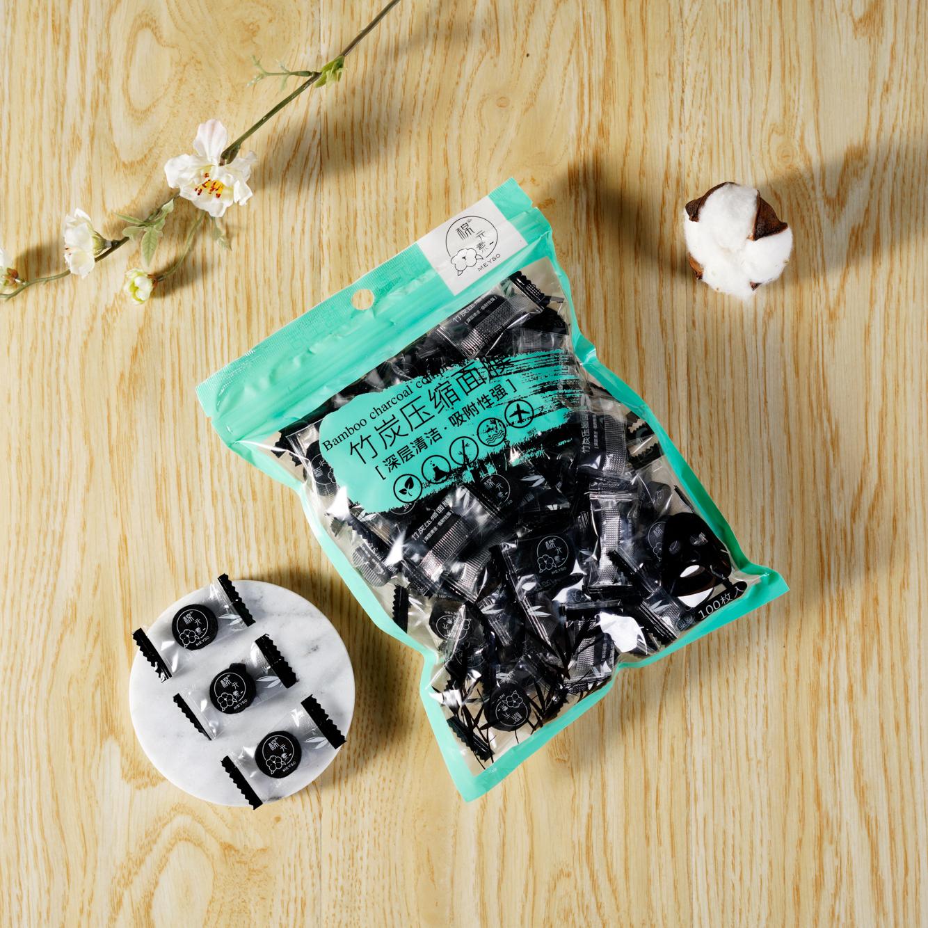 竹炭压缩面膜纸100片蚕丝工艺面膜热销97件有赠品