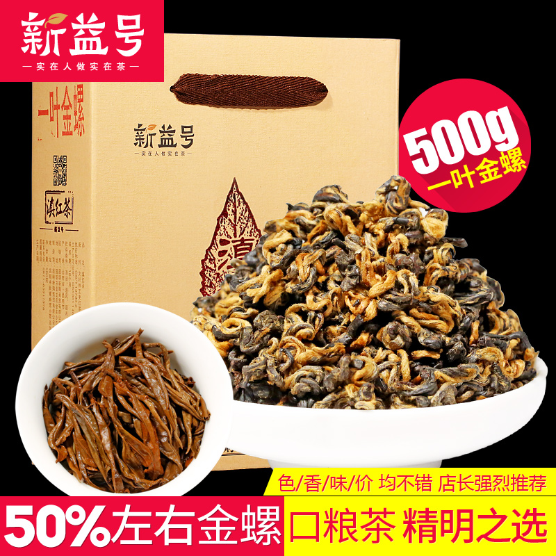 Дянь Хун / Китайский красный чай Артикул 549292065412