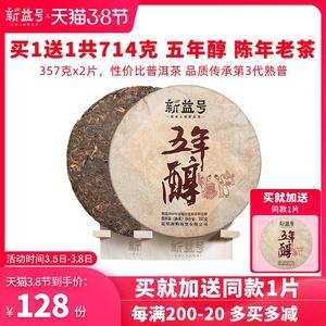 买1送1共714g新益号五年醇陈年熟普云南普洱茶熟茶叶云南七子饼茶