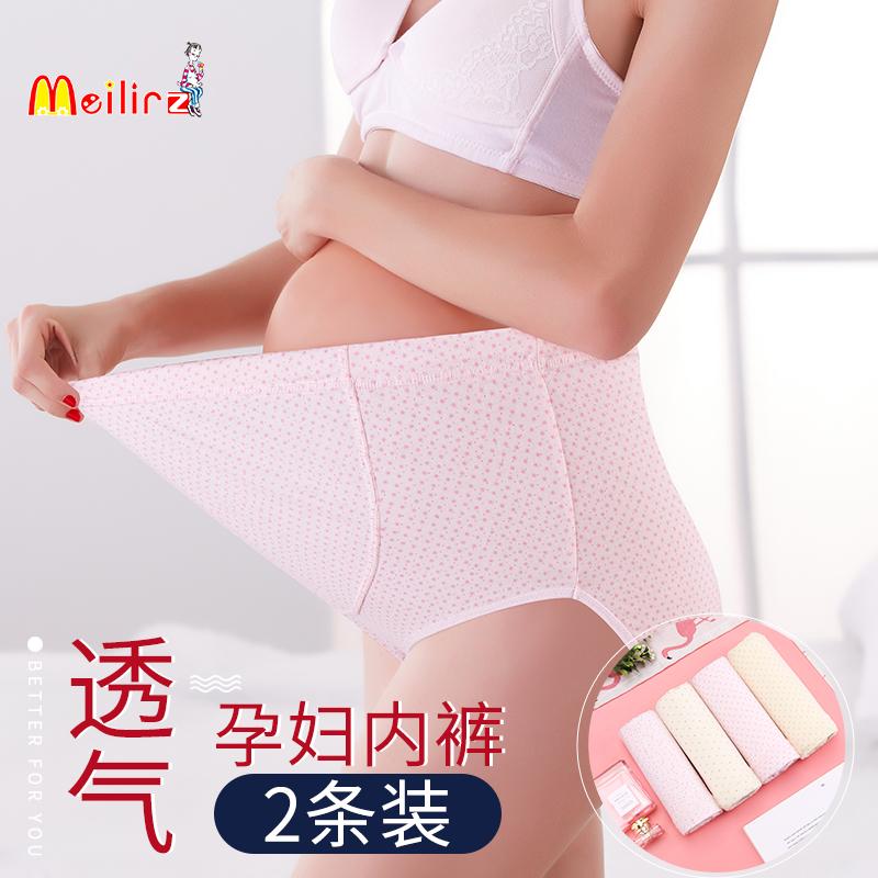 孕妇内裤纯棉怀孕初早中晚期高腰托腹无痕裤头孕产期产检裤