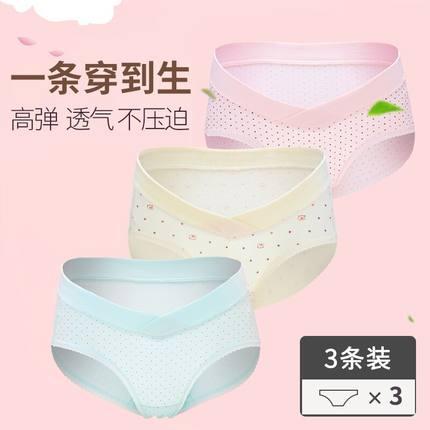 孕妇三条装纯棉低腰裤大码怀孕裤头