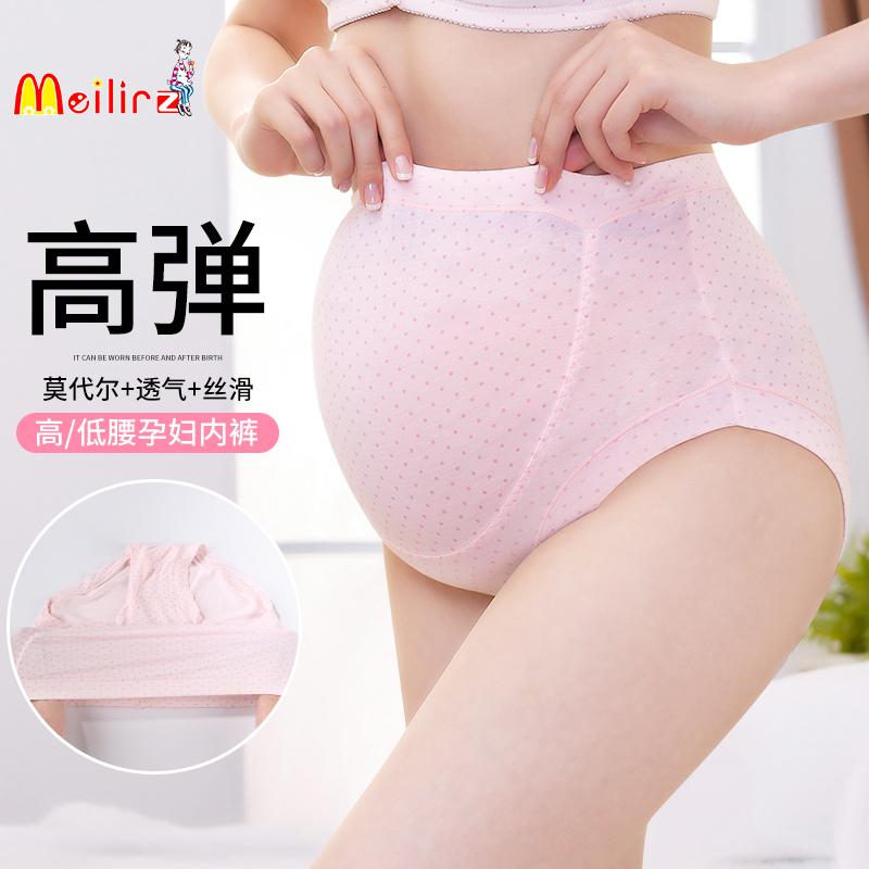 孕妇内裤怀孕期莫代尔高低腰非可调节托腹裤头初期孕中晚期薄内衣