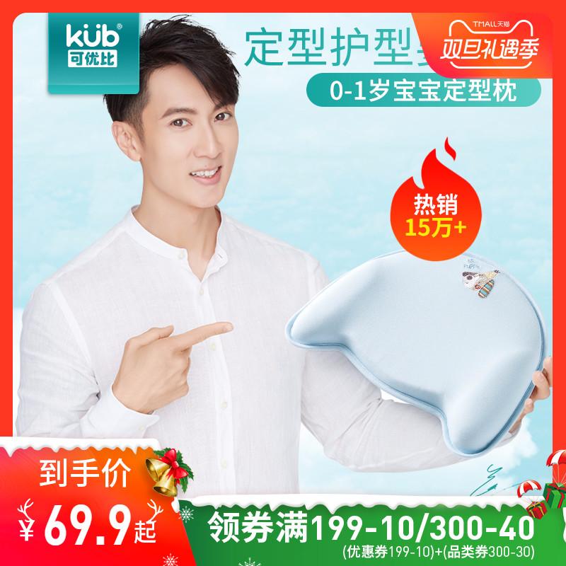可优比婴儿枕头0-1-3岁新生的儿定型枕透气宝宝防偏头矫正扁头棉