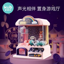 可优比儿童抓娃娃机迷你家用小型游戏机夹公仔投币糖果扭蛋机玩具