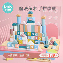 可优比婴儿木头积木1-2岁男孩女孩宝宝3-6周岁儿童益智拼装玩具