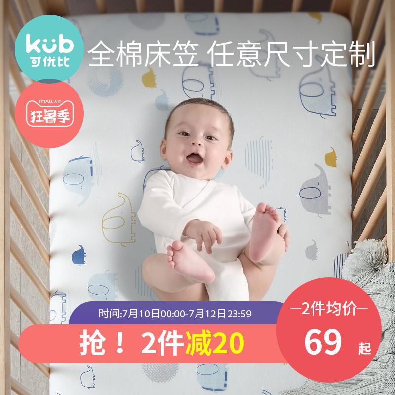 可优比婴儿床笠纯棉床上用品宝宝床罩笠儿童防水夏季薄款婴儿床单