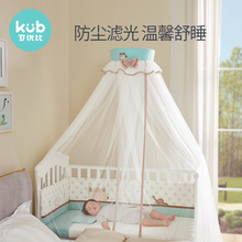 Kub superior Crib Bed bed mosquito net for children, full cover type, lifting with bracket, general purpose