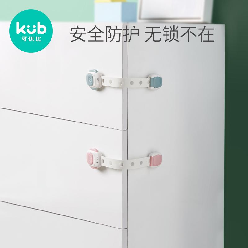可优比抽屉扣防宝宝安全锁柜门锁扣