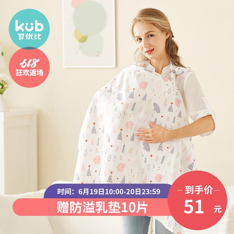 KUB可优比孕妇产后哺乳巾遮羞布披肩罩衣棉外出遮挡防走光喂奶衣