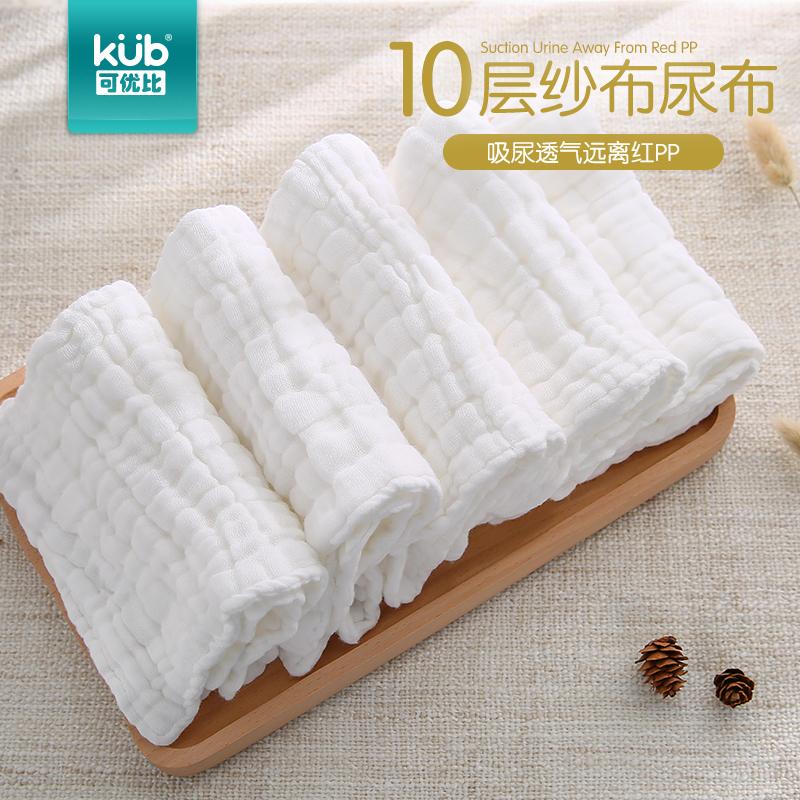 可优比婴儿纱布尿布纯棉加厚10层透气可洗尿片吸水新生儿宝宝用品