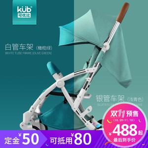KUB可优比婴儿推车 宝宝手推车雨罩折叠可坐可躺儿童四轮避震伞车