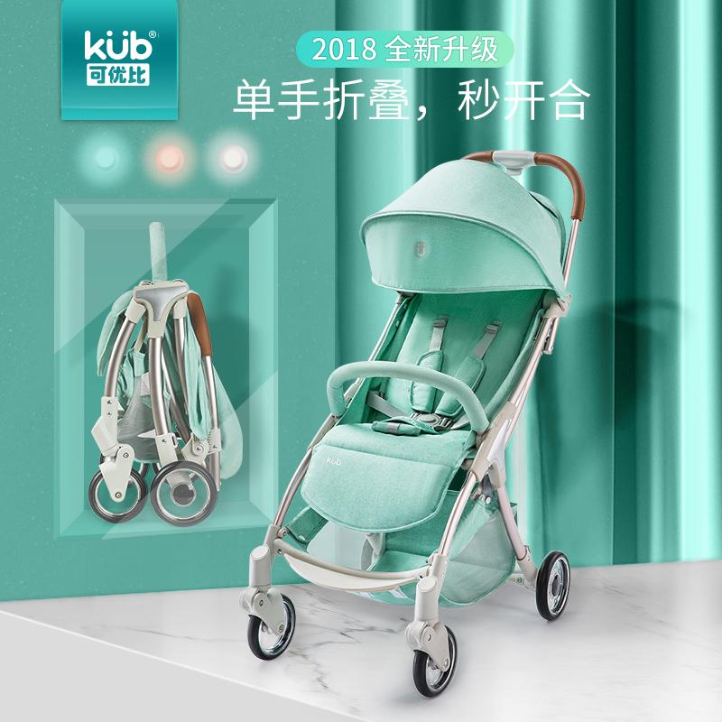 可优比婴儿推车轻便折叠可坐可躺超轻小口袋车宝宝推车儿童手推车