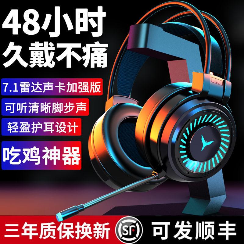 游戏耳机头戴式有线台式电脑手机耳麦带麦吃鸡电竞听声辨位带话筒