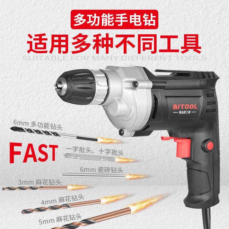 【高品质电钻】手电钻电钻家用工具手枪钻电动螺丝刀电转多功能