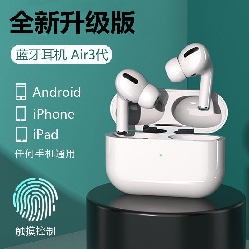 三代无线蓝牙耳机迷你运动入耳式华为oppo苹果vivo小米通用双耳塞