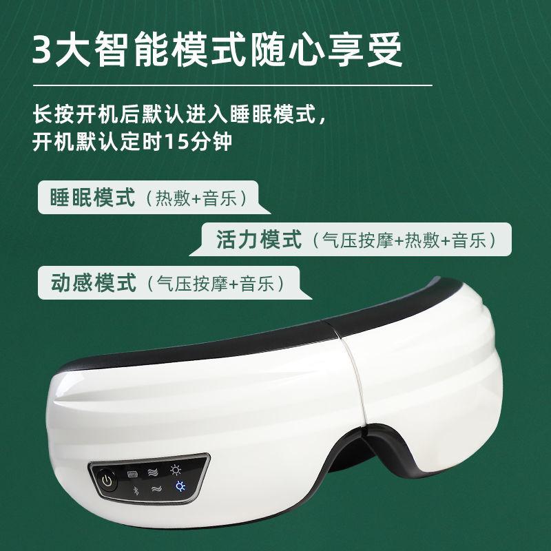 眼部按摩仪热敷护眼仪缓解疲劳眼睛按摩淡化眼袋黑眼圈蒸汽眼罩