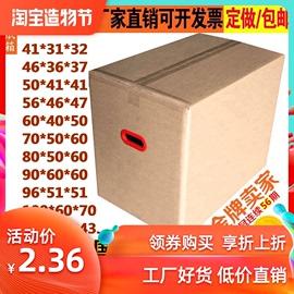 搬家纸箱子打包纸箱整理收纳盒快递包装箱特硬超大号五层加厚定制图片