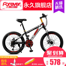 Permanent Children Mountain Bike 20/22-inch Variable Speed Pupils and Adolescents Bicycle Cross-country Dual Shock Absorption