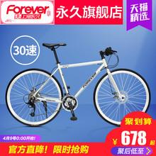 【官方旗舰店】永久公路车自行车男赛车超轻公路赛平把铝合金30速