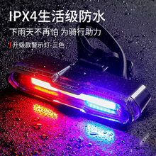 Permanent mountain bike lights night riding equipment tail lights flash USB charging night flash cycling colorful