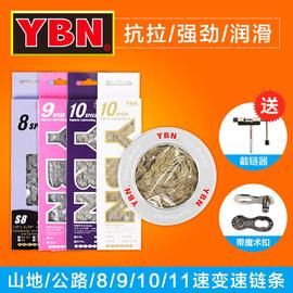 台湾雅邦YBN自行车山地车公路车7/8/9/10/11速半镂空带魔术扣链条
