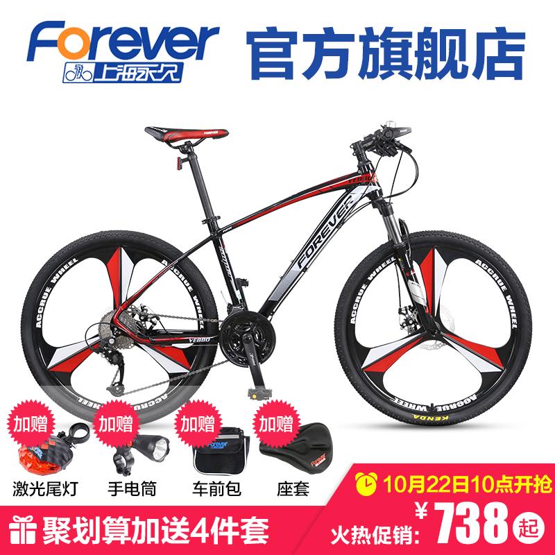 永久山地车自行车单车24/27/30变速男女式学生青少年成人YE880