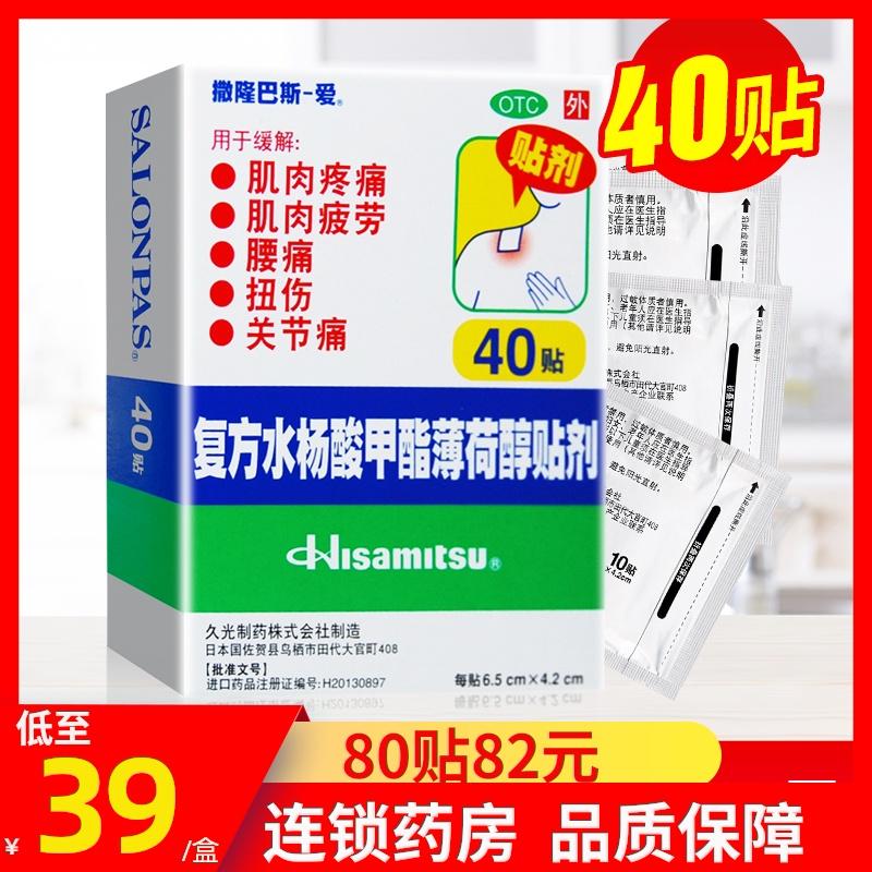 低至39/盒】撒隆巴斯爱复方水杨酸甲酯薄荷醇贴剂关节疼痛颈肩痛
