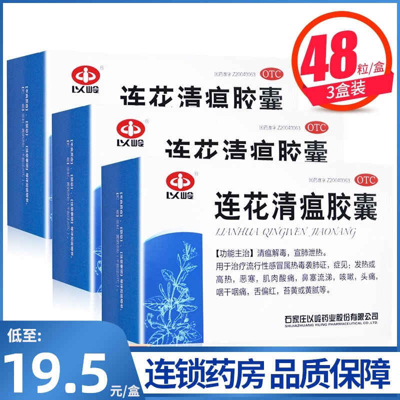 Free mail] yilinglianhua Qingwen capsule 48 capsules of influenza fever cough flow cold lotus