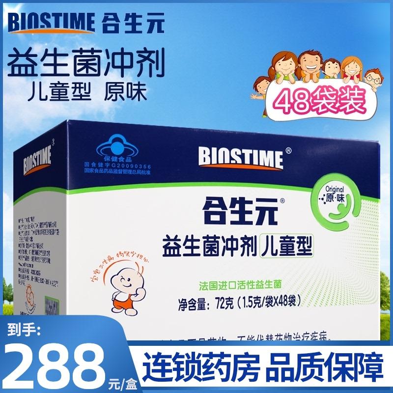 合生元益生菌冲剂儿童型原味48袋免疫调节婴儿双歧杆菌