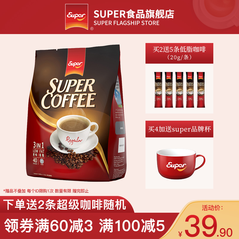 Super super Malaysia imported instant coffee 3 in 1 low fat original coffee 800g / bag
