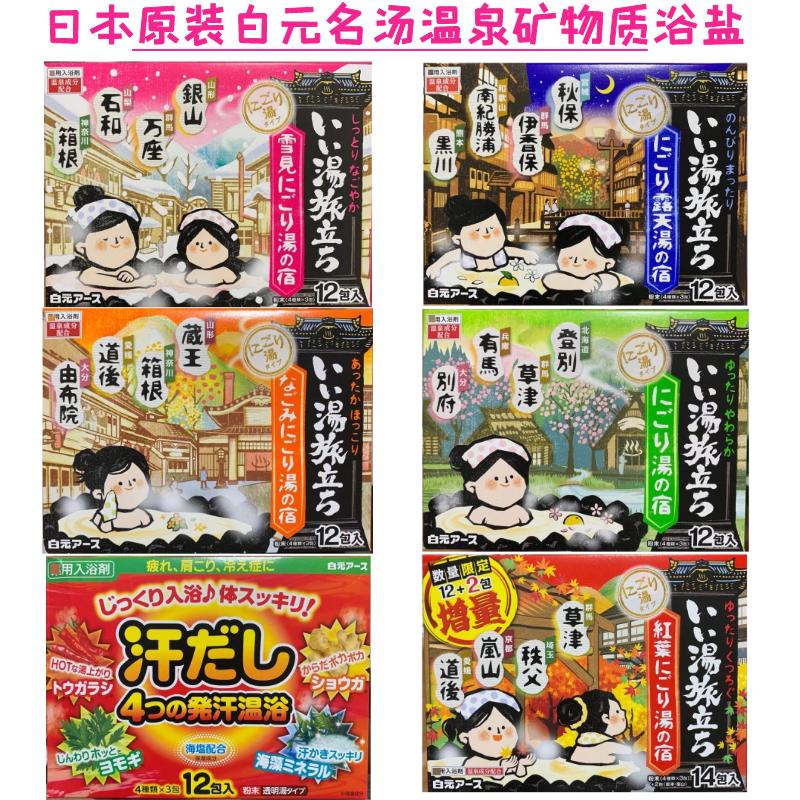 日本原装白元名汤之旅温泉粉12浴盐