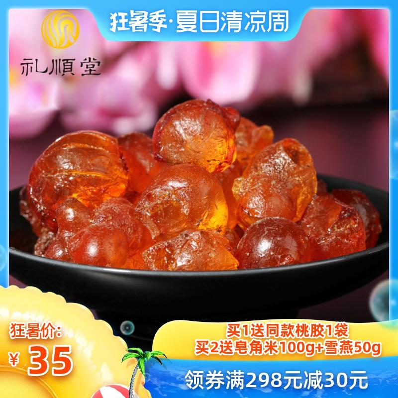 【买1送1】天然野生桃胶食用可搭配桃胶皂角米雪燕银耳组合伴侣