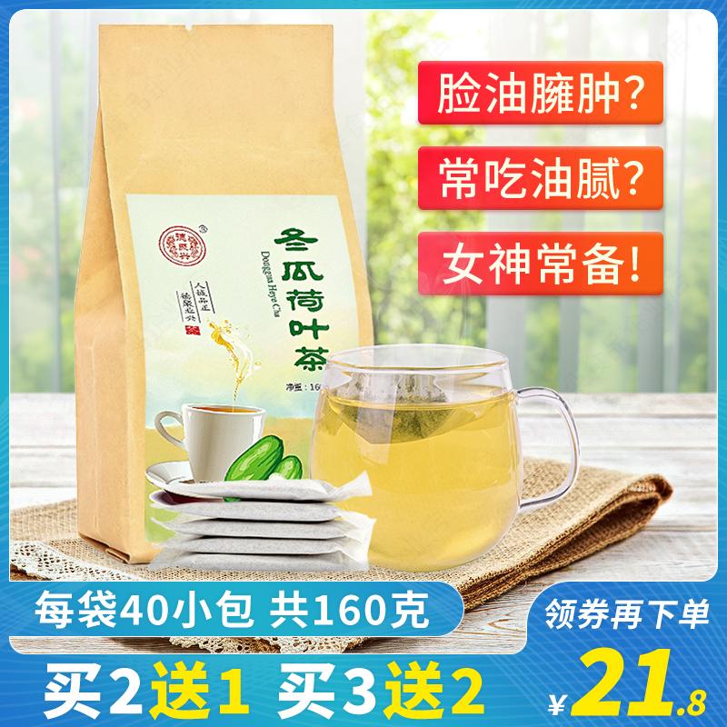 冬瓜荷叶陈皮山楂决明子玫瑰茶泡茶