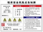 铣床安全风险点告知牌 当心触电有电危险警示职业危害告知卡