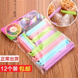 封口夹食品密封夹奶粉零食夹袋子食物棒封口条塑料袋神器塑封夹子