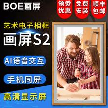 京东方BOE画屏S2 AI语音交互艺术数码电子相册相框显示器高清电视