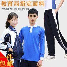 深圳校服裤长裤冬装中学生运动校裤修身版秋装长袖上衣男女外套装