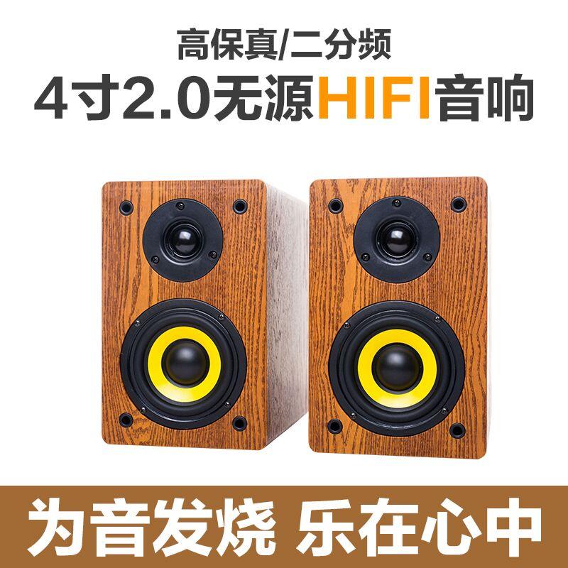 4寸2.0高保真HIFI发烧无源音箱书架箱桌面音箱汽车CD机改家用音箱