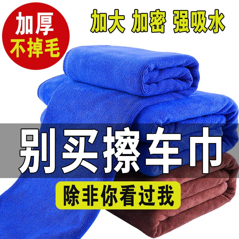 加厚洗車毛巾汽車用吸水擦車布專用不留痕不掉毛大號工具用品大全