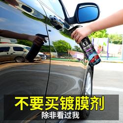 汽车液体喷雾纳米水晶正品镀膜剂