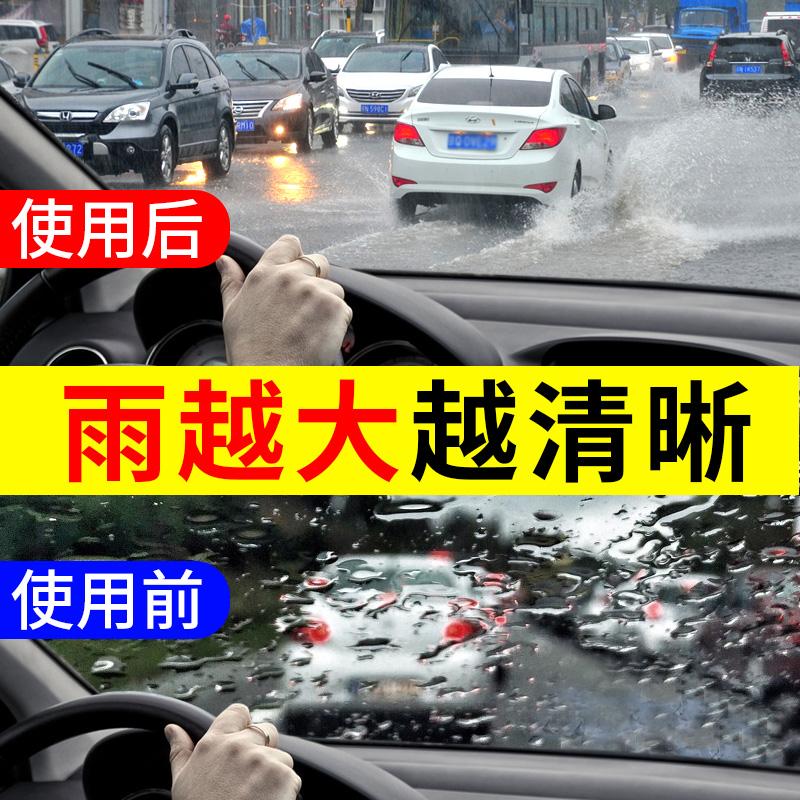 汽车后视镜倒车反光防雨剂贴膜挡风玻璃防水防雾清洁驱水神器喷雾