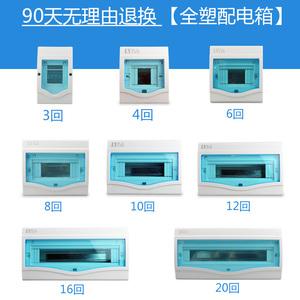 塑料明装回路家用回强电箱位电控箱