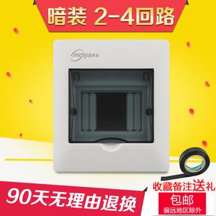 暗装4回路配电箱家用强电箱明装开关箱电箱盒3位空开箱2电控pz30图片