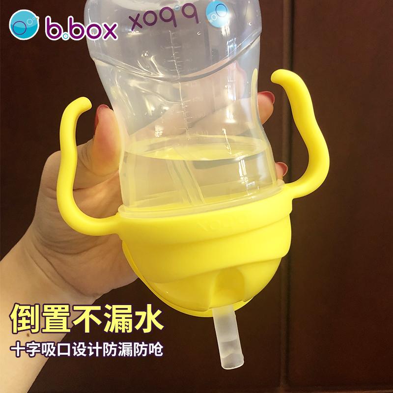 澳洲bbox儿童吸管杯幼儿园宝宝防摔防呛带手柄重力球婴儿学饮杯(非品牌)