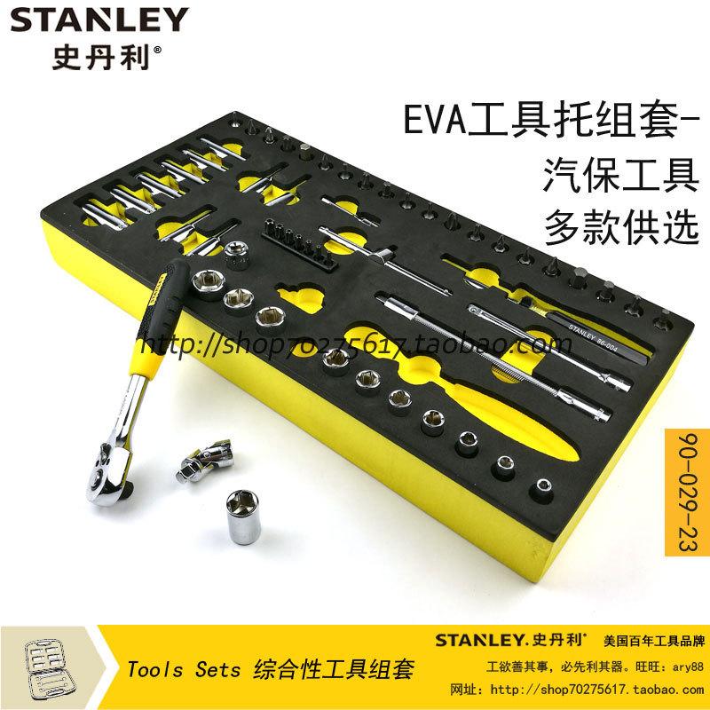 史丹利 EVA工具托组套汽保工具 套筒扳手 螺丝刀 钳子 工具车套装