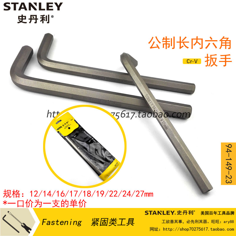 STANLEY史丹利 公制长内六角扳手12MM/14/16/17/18/19/22/24/27MM
